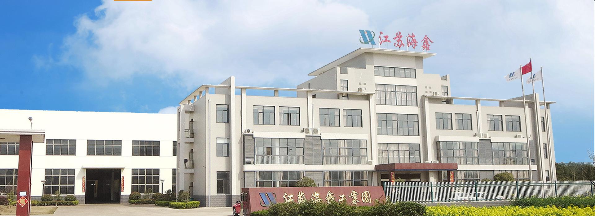 江苏海鑫机床有限公司