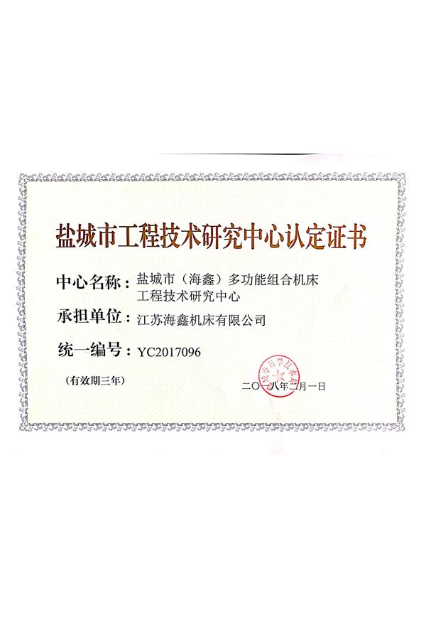工程技术研究中心认定证书
