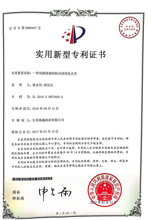 专利证书5