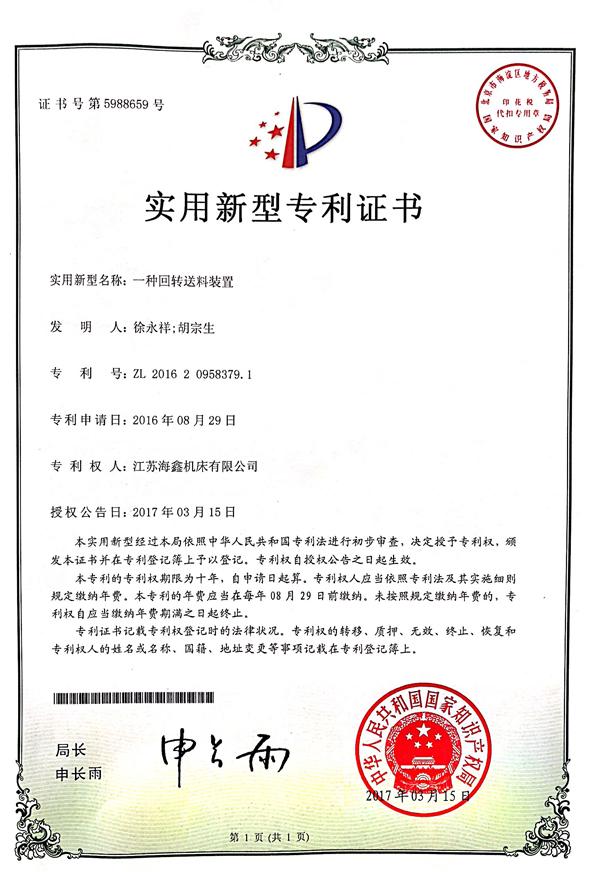 專利證書6