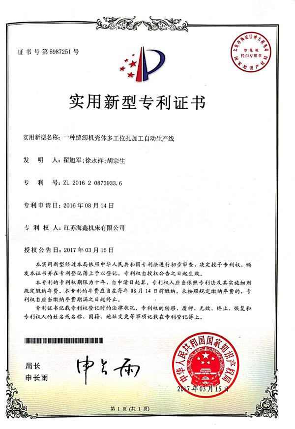 专利证书7