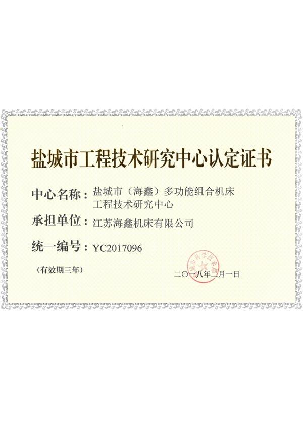 技术研究认定证书